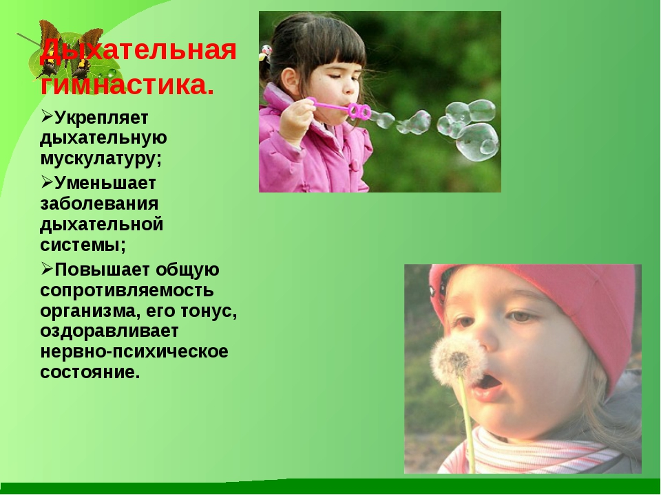 Дыхательная гимнастика. Укрепляет дыхательную мускулатуру; Уменьшает заболева...
