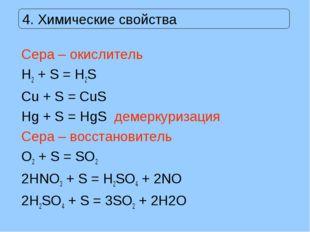 Сера – окислитель H2 + S = H2S Cu + S = CuS Hg + S = HgS демеркуризация Сера