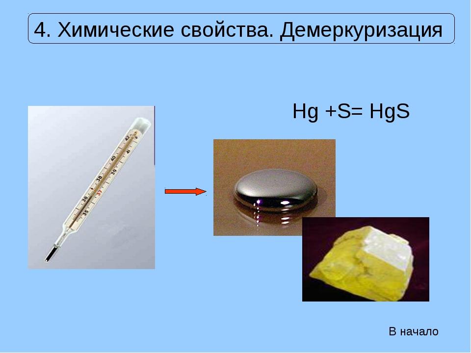 4. Химические свойства. Демеркуризация Hg +S= HgS В начало