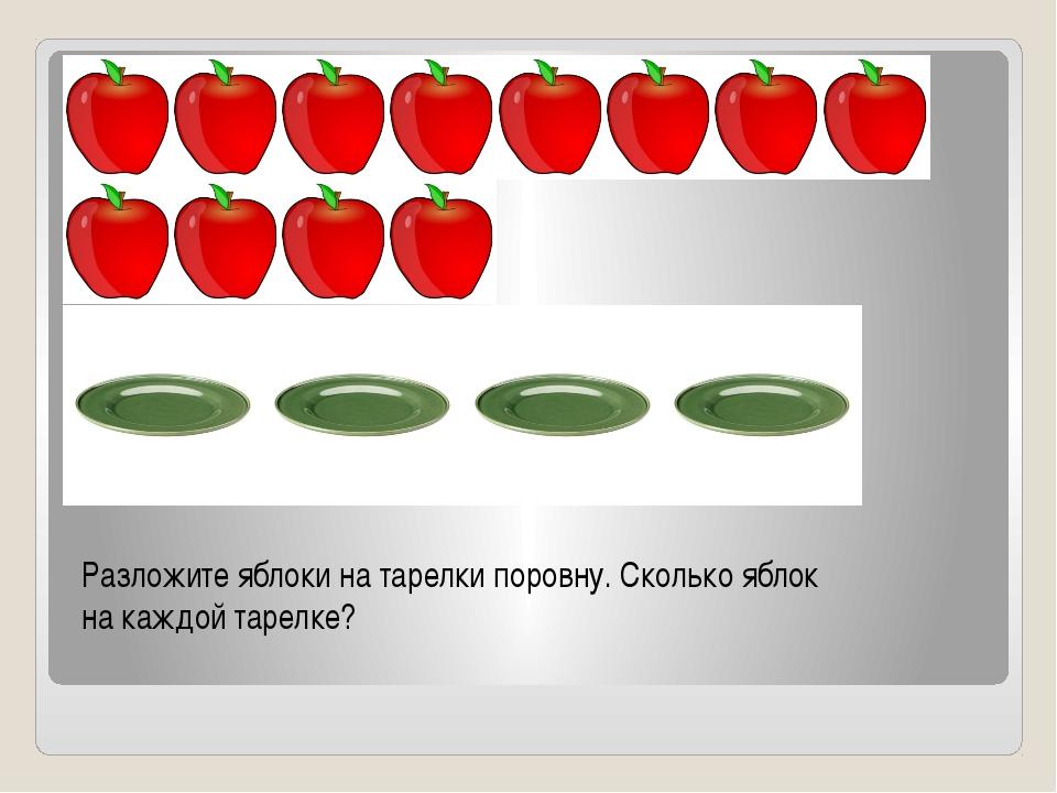 Разложите яблоки на тарелки поровну. Сколько яблок на каждой тарелке?