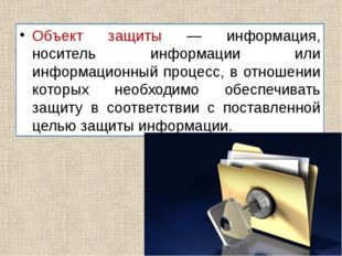 Объект защиты — информация, носитель информации или информационный процесс, в