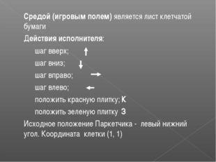 Средой (игровым полем) является лист клетчатой бумаги Действия исполнителя: