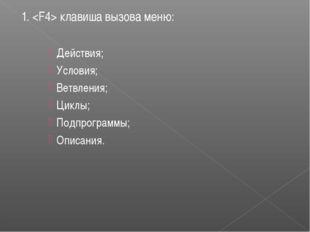 1.  клавиша вызова меню: Действия; Условия; Ветвления; Циклы; Подпрограммы; О