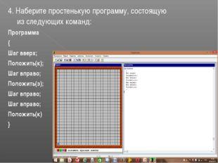 4. Наберите простенькую программу, состоящую из следующих команд: Программа {