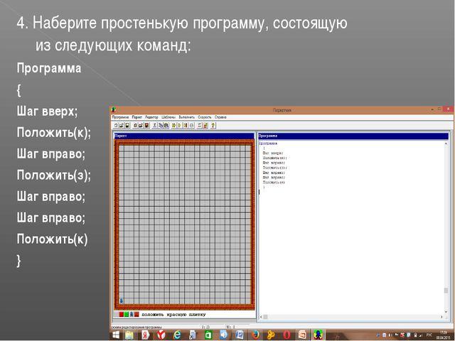 4. Наберите простенькую программу, состоящую из следующих команд: Программа {...