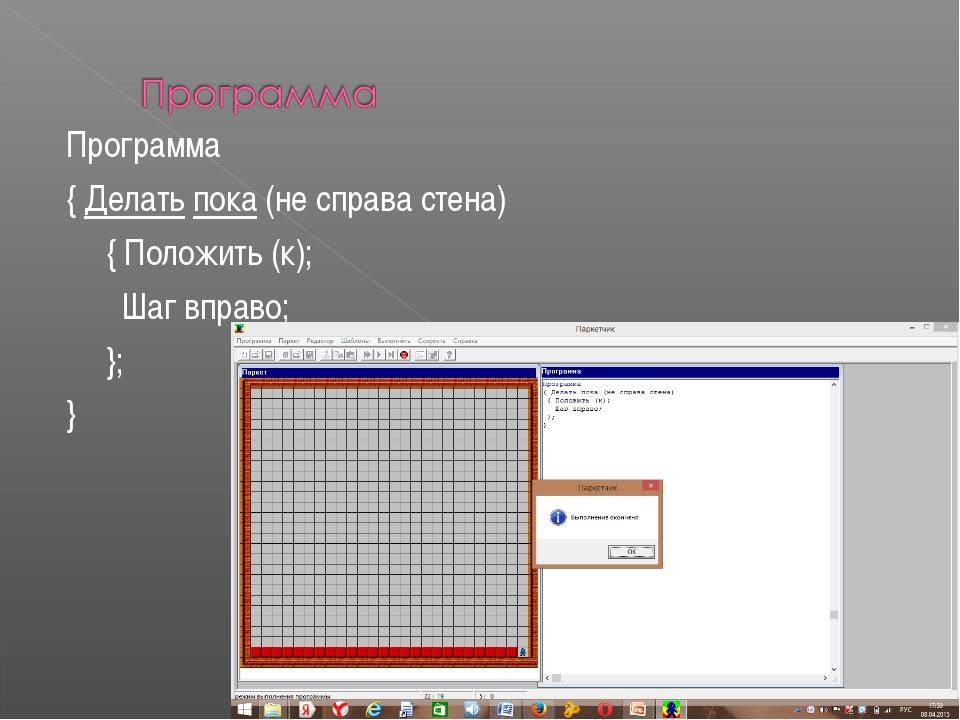 Программа { Делать пока (не справа стена) { Положить (к);  Шаг вправо; };...