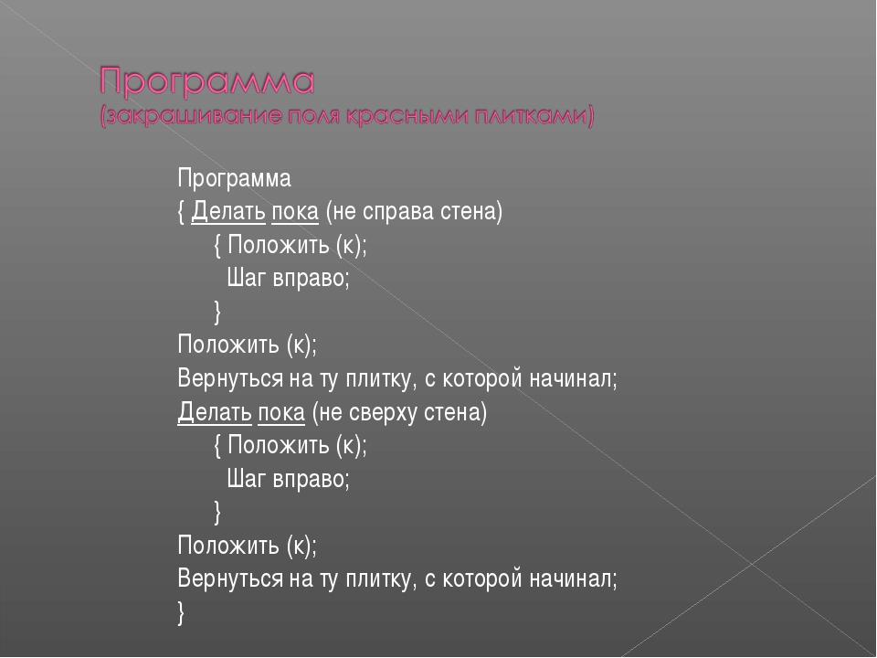 Программа { Делать пока (не справа стена) { Положить (к);  Шаг вправо; } П...