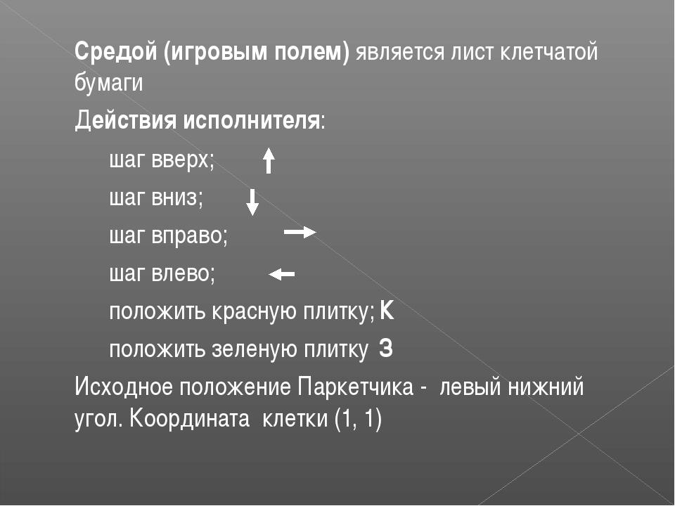 Средой (игровым полем) является лист клетчатой бумаги Действия исполнителя:...