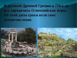 В далекой Древней Греции в 776 г. до н.э. зародились Олимпийские игры. От это