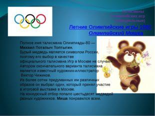 Талисманы Олимпийских игр (официальные) Полное имя талисмана Олимпиады-80 — М