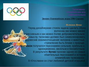 Талисманы Олимпийских игр (официальные) Зимние Олимпийские игры 1984 Сараево