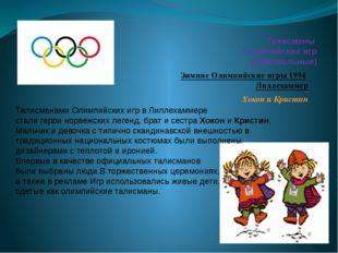 Талисманы Олимпийских игр (официальные) Зимние Олимпийские игры 1994 Лиллехам