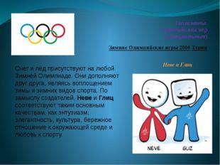 Талисманы Олимпийских игр (официальные) Снег и лёд присутствуют на любой Зимн