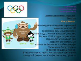 Талисманы Олимпийских игр (официальные) Зимние Олимпийские игры 2010 Ванкувер