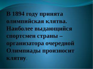 В 1894 году принята олимпийская клятва. Наиболее выдающийся спортсмен страны