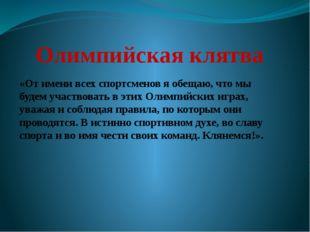 Олимпийская клятва «От имени всех спортсменов я обещаю, что мы будем участвов