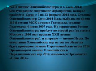 XXII зимние Олимпийские игры в г. Сочи 2014)— международное спортивное мероп