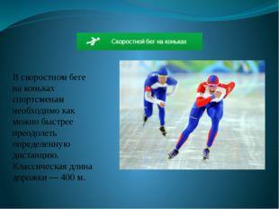 Вскоростном беге наконьках спортсменам необходимо как можно быстрее преодол
