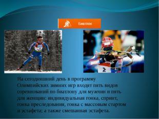 На сегодняшний день в программу Олимпийских зимних игр входят пять видов соре