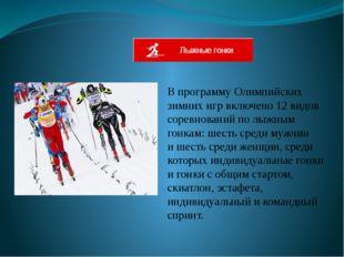 Впрограмму Олимпийских зимних игр включено 12видов соревнований полыжным г