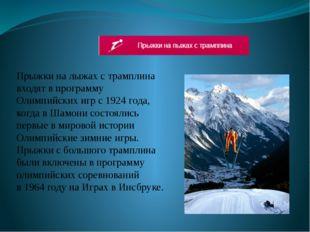Прыжки налыжах страмплина входят впрограмму Олимпийских игр с1924года, к