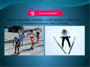 Лыжное двоеборье включает всебя прыжок страмплина (1попытка) илыжную гонк