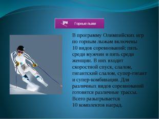 Впрограмму Олимпийских игр погорным лыжам включены 10видов соревнований: п