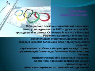 Официально понятие «олимпийский талисман» было утверждено летом 1972 года на