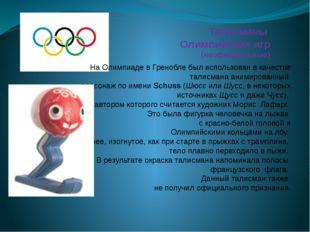 На Олимпиаде в Гренобле был использован в качестве талисмана анимированный п