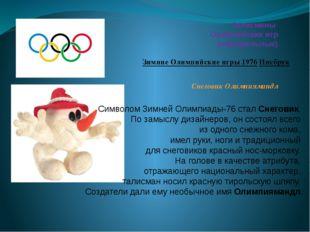 Талисманы Олимпийских игр (официальные) Зимние Олимпийские игры 1976 Инсбрук