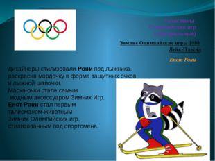 Талисманы Олимпийских игр (официальные) Зимние Олимпийские игры 1980 Лейк-Плэ