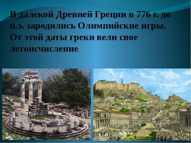 В далекой Древней Греции в 776 г. до н.э. зародились Олимпийские игры. От это...