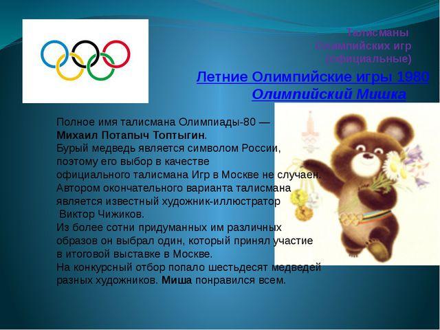 Талисманы Олимпийских игр (официальные) Полное имя талисмана Олимпиады-80 — М...