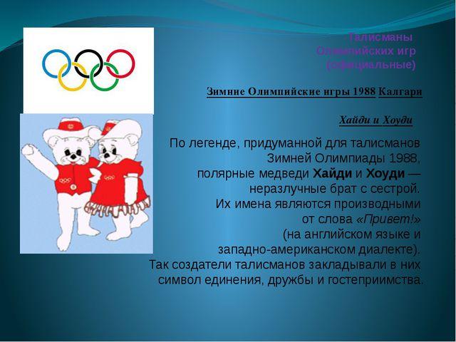 Талисманы Олимпийских игр (официальные) Зимние Олимпийские игры 1988 Калгари...