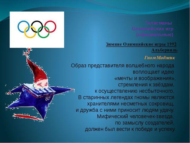 Талисманы Олимпийских игр (официальные) Зимние Олимпийские игры 1992 Альберви...