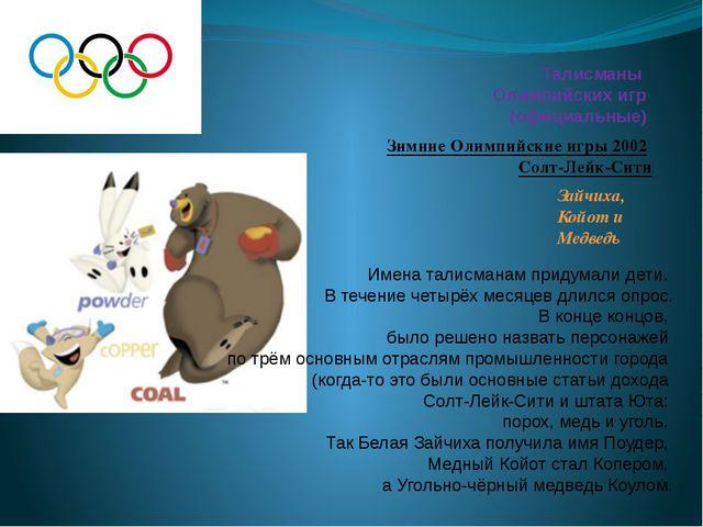 Талисманы Олимпийских игр (официальные) Зимние Олимпийские игры 2002 Солт-Лей...