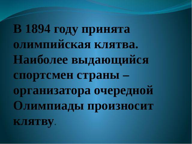 В 1894 году принята олимпийская клятва. Наиболее выдающийся спортсмен страны...