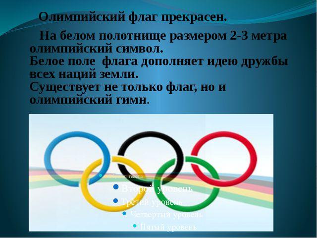 Олимпийский флаг прекрасен. На белом полотнище размером 2-3 метра олимпийски...