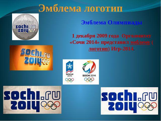 Эмблема логотип Эмблема Олимпиады 1 декабря 2009 года Оргкомитет «Сочи 2014»...