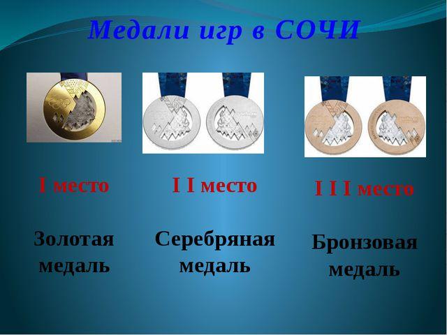 Медали игр в СОЧИ I место Золотая медаль I I место Серебряная медаль I I I ме...