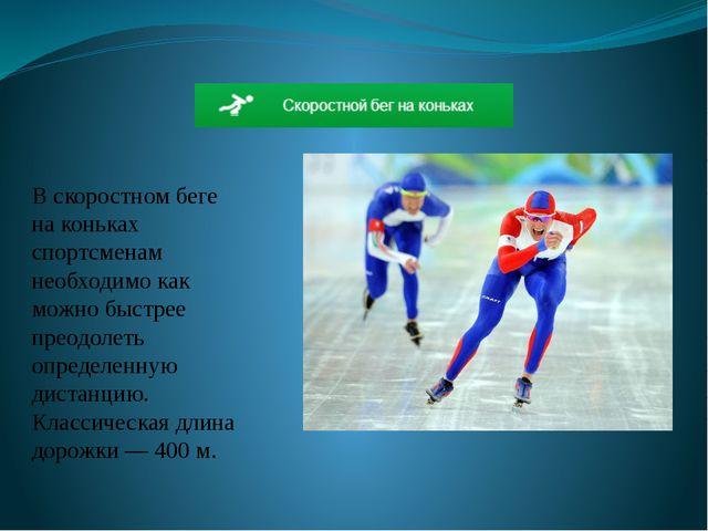Вскоростном беге наконьках спортсменам необходимо как можно быстрее преодол...