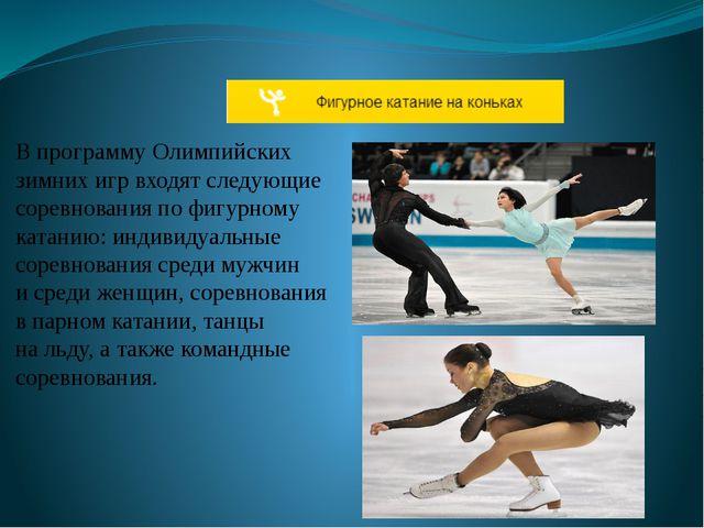 Впрограмму Олимпийских зимних игр входят следующие соревнования пофигурному...