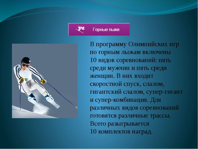 Впрограмму Олимпийских игр погорным лыжам включены 10видов соревнований: п...
