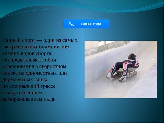 Санный спорт— один изсамых экстремальных олимпийских зимних видов спорта. О...
