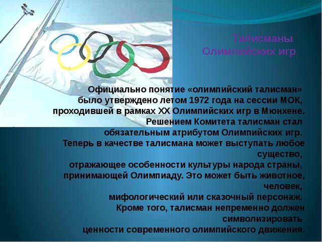 Официально понятие «олимпийский талисман» было утверждено летом 1972 года на...