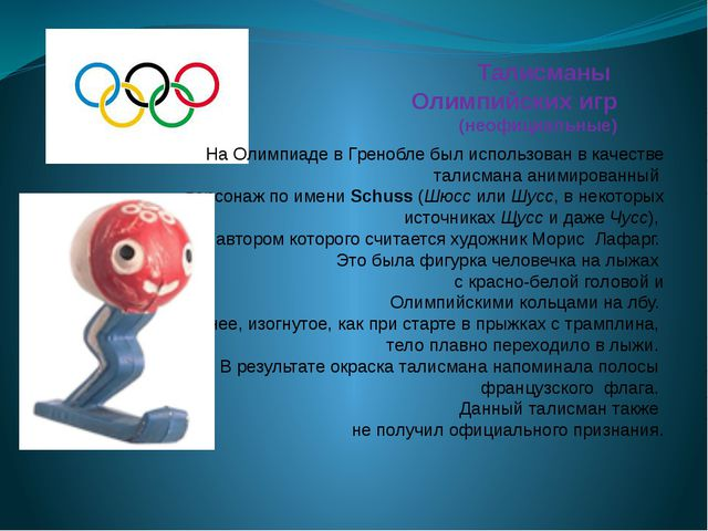 На Олимпиаде в Гренобле был использован в качестве талисмана анимированный п...