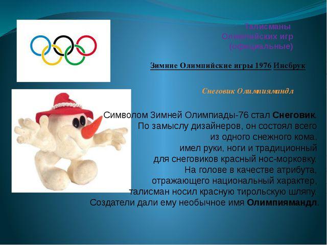 Талисманы Олимпийских игр (официальные) Зимние Олимпийские игры 1976 Инсбрук...
