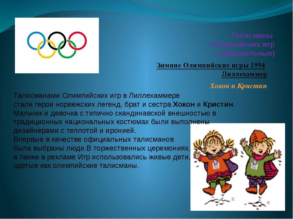 Талисманы Олимпийских игр (официальные) Зимние Олимпийские игры 1994 Лиллехам...