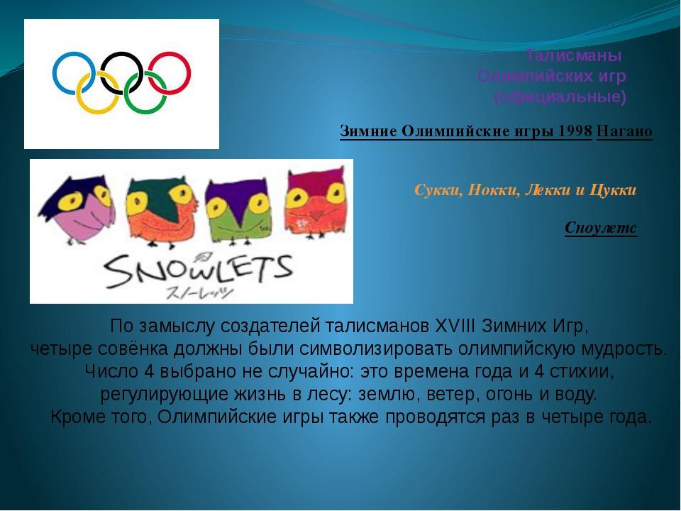 Талисманы Олимпийских игр (официальные) Зимние Олимпийские игры 1998 Нагано С...