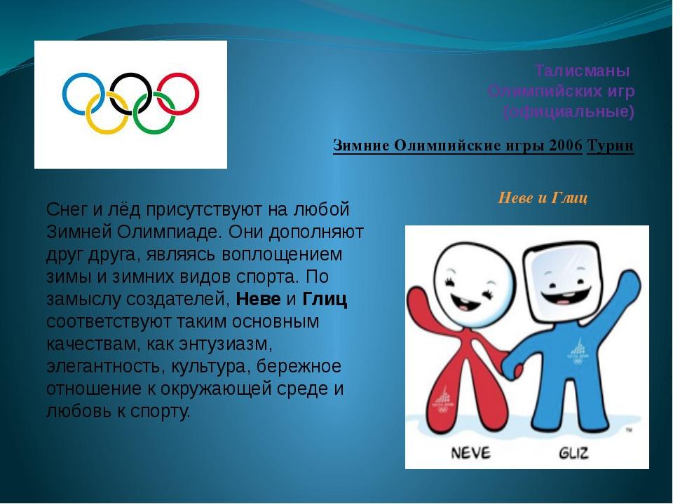 Талисманы Олимпийских игр (официальные) Снег и лёд присутствуют на любой Зимн...